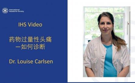 药物过量性头痛—如何诊断 – L Carlsen