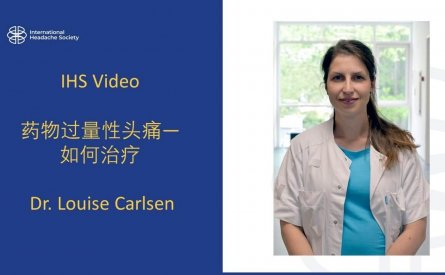药物过量性头痛—如何治疗 – L Carlsen