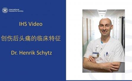创伤后头痛的临床特征  – H Schytz