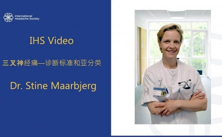 三叉神经痛—诊断标准和亚分类 – S Maarbjerg