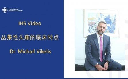 丛集性头痛的临床特点 – M Vikelis