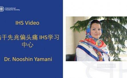 脑干先兆偏头痛 IHS学习中心 – N Yamani