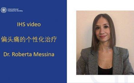 偏头痛的个性化治疗 – R Messina