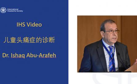 儿童头痛症的诊断 – I Abu-Arafeh