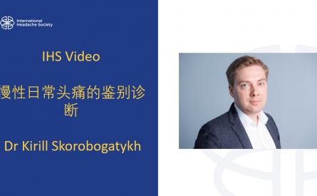 慢性日常头痛的鉴别诊断  – K Skorobogatykh