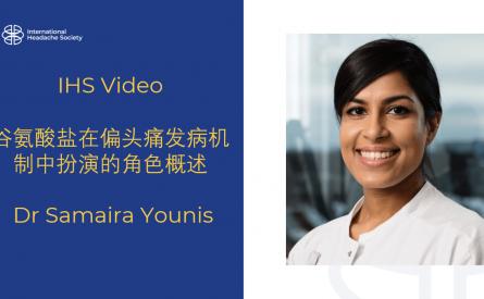 谷氨酸盐在偏头痛发病机制中扮演的角色概述 – Samaira Younis